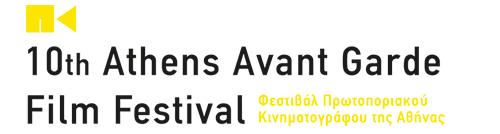 10o Φεστιβάλ Πρωτοποριακού Κινηματογράφου