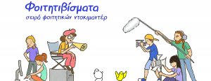 foititivismata_pic